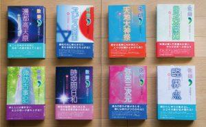 数霊フィクションシリーズ